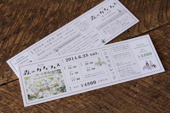 上の写真のチケットは出店カフェで入手できるチケットです。プレイガイドのチケットはこれとは異なりますのでご注意下さい。