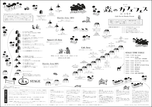 niseko04_map_web のコピー